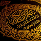 Download Live Quran in Urdu For PC Windows and Mac