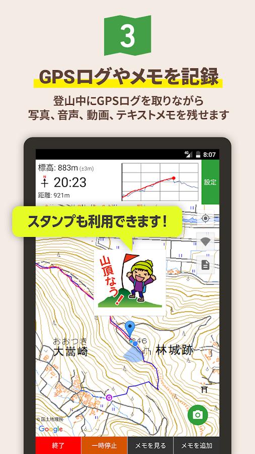 ヤマレコの山行記録を検索する - 地図ロイド for …