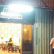 秋田屋日本丼飯專門店
