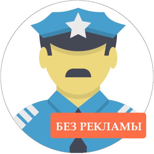 Тестирование охраны (без рекл)