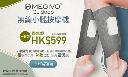 MEGIVO-Cuidado無線小腿按摩機_760_460.jpg