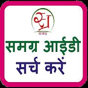 Samagra ID (MP)