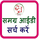 Samagra ID (MP) apk