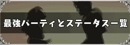FF8_おすすめ最強パーティ