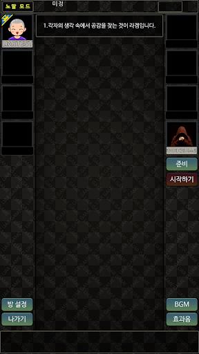 ub77cuc774uc5b4 uac8cuc784 5.5 screenshots 8