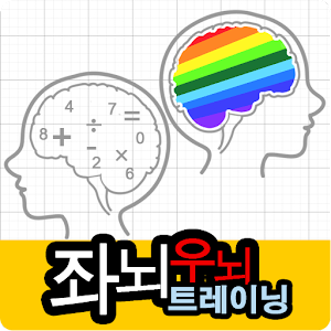 Brain Training for PC and MAC
