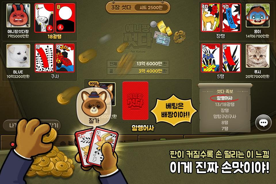 애니팡 섯다 for Kakao- screenshot