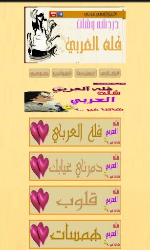 شات فلة العربي