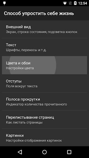 Способ упростить себе жизнь app (apk) free download for Android/PC/Windows screenshot