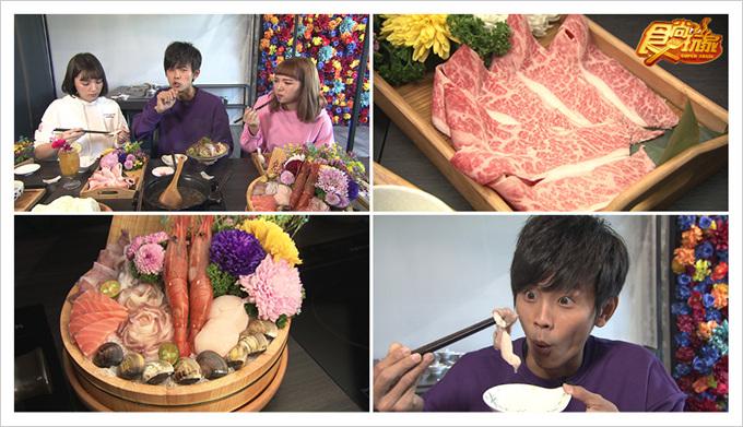 食尚玩家鍠樂極上和牛海鮮鍋物