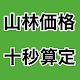 Download 山林価格簡易算定アプリ For PC Windows and Mac