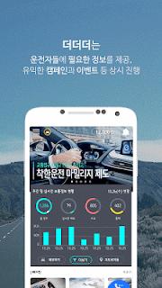 더더더 - 음주단속, 대리운전, 실시간 교통정보 SNS screenshot 03