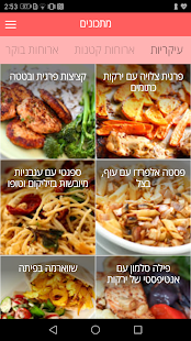 ‫להניק ולאכול נכון CLEAN EATING מתכונים בריאים‬‎- screenshot thumbnail