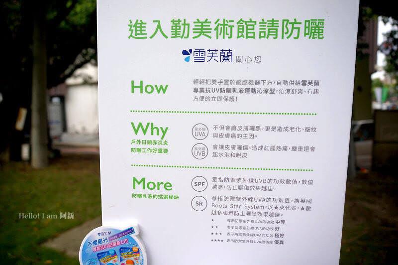 2015綠圈圈,勤美草悟道綠圈圈-16