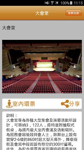 玩免費商業APP|下載TICC 台北國際會議中心 app不用錢|硬是要APP