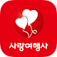 Download 사랑여행사 For PC Windows and Mac