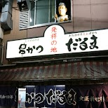 Kushikatsu in Osaka in Osaka, Osaka, Japan
