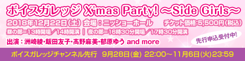 【画像】「ボイスガレッジ X'mas Party! ~Side Girls~」イベント情報