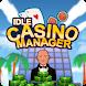 カジノマネージャー (Idle Casino Manager)