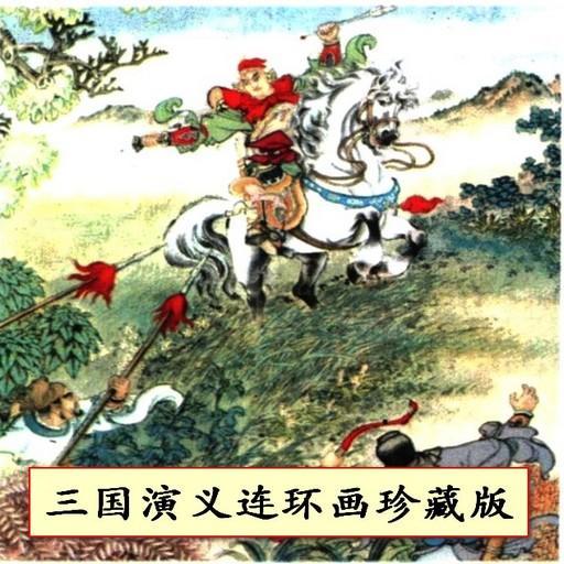 三国演义连环画珍藏版(10-12集) 漫畫 App LOGO-APP開箱王