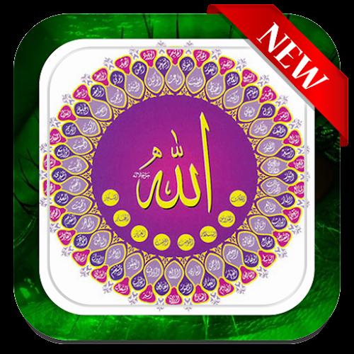 Asmaul Husna 99 Name of Allah mp3 APK