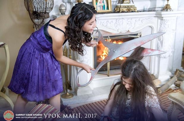 Урок магии, Лилия Солдатенко, Carrot Cake, Yeah! Distribution