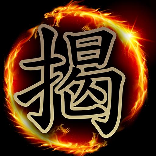 揭棋Online - 暗象棋 (game)