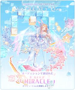 MIRACLEデビューLIVE