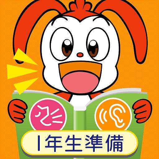 コラショと おんどくチャレンジ~1年生準備アプリ~