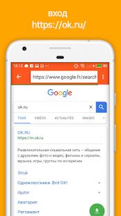 Одноклассники видео скачать и видео проигрыватель - náhled