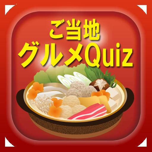 娱乐のご当地グルメQuiz-日本全国美味しいグルメのクイズアプリ LOGO-記事Game