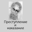Преступление и наказание icon