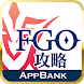 『FGO』攻略・最新情報まとめ  by AppBank Android