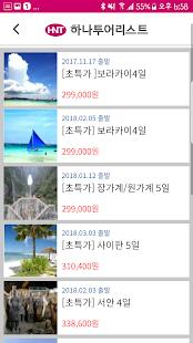 하나투어리스트 – 하나투어 최저가 여행상품 예약 - náhled