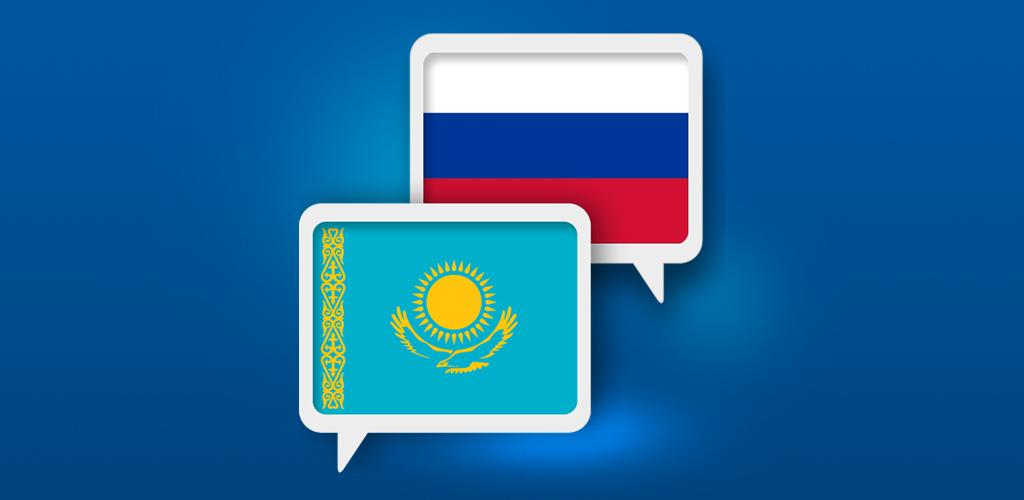 русский казахский перевод с картинками попытаться догадаться смыслу