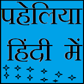 list of hindi paheli