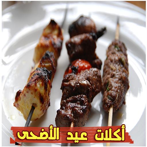أكلات عيد الأضحى مصرية 生活 App LOGO-硬是要APP