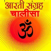 HIndi Chalisa - Aarti Sangrah