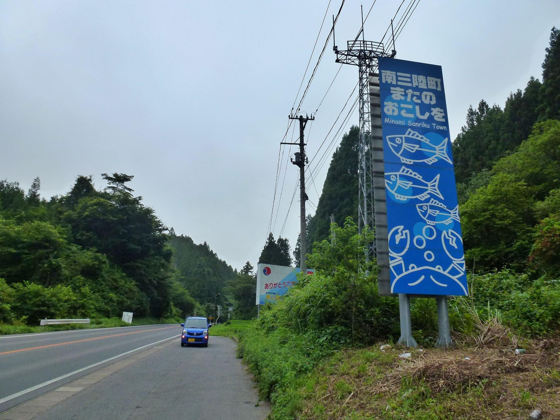 「南三陸町またのおこしを」看板(国道398号・戸倉街道方)