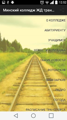 Минский колледж ЖД транспорта