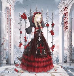 希望の薔薇1