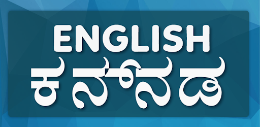 English To Kannada Translator - Apps on Google Play