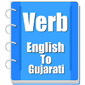 Verb Gujarati