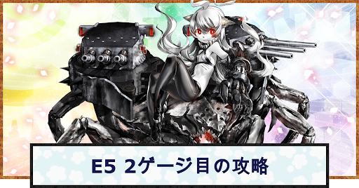 21春 E5-2 アイキャッチ