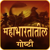 Mahabharata Stories In Marathi