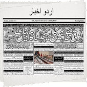 Urdu Newspaper