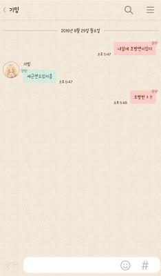 슈가플럼 카카오톡 테마 - screenshot