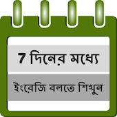 Learn English in Bangla