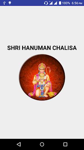 Hanuman Chalisa  screenshots 1