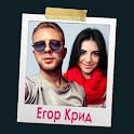 Egor Kreed Селфи с Егором Кридом icon